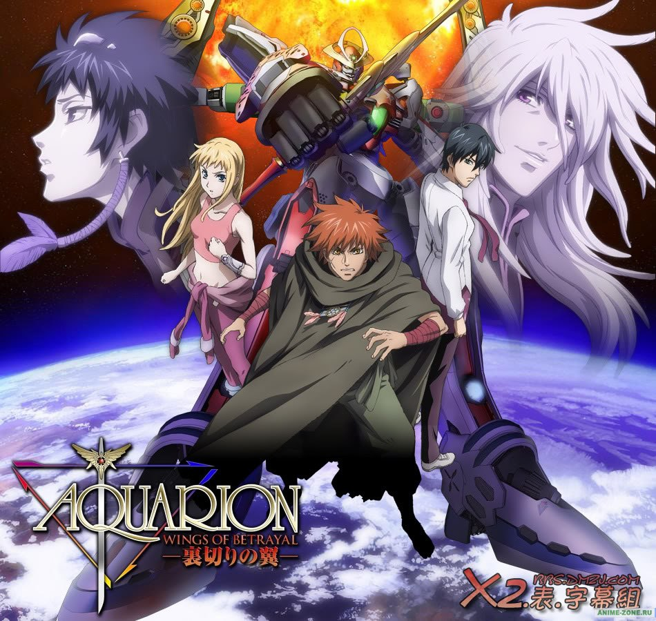 http://www.anime-zone.ru/inc/goods_wallpapers/holy_genesis_of_aquarion/holy_genesis_of_aquarion10.jpg