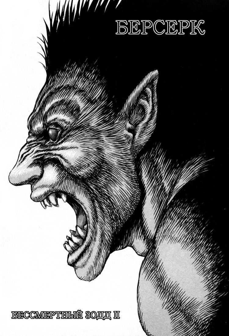 http://www.anime-zone.ru/inc/manga/berserk/05/05/berserk-v05c05p145rus.jpg
