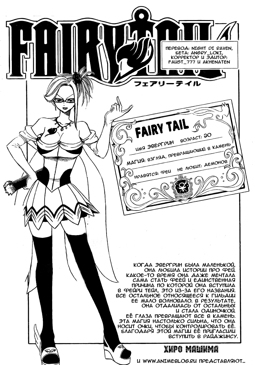 Манга Хвост Феи 527 Fairy Tail читать на русском