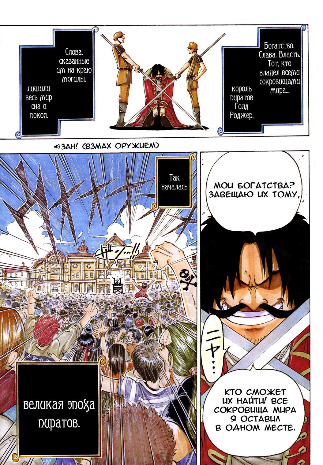 Ван Пис манга 882  Manga One Piece 882  Наруто Хокаге