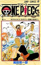 Манга One Piece, Ван Пис